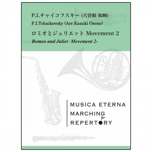 [マーチング]ロメオとジュリエット Movement 2 image1