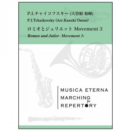 [マーチング]ロメオとジュリエット Movement 3