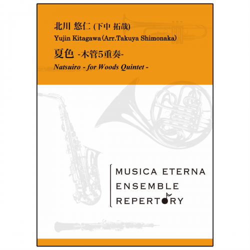 [アンサンブル]夏色-木管5重奏-