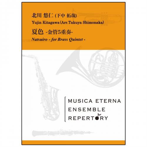 [アンサンブル]夏色-金管5重奏-