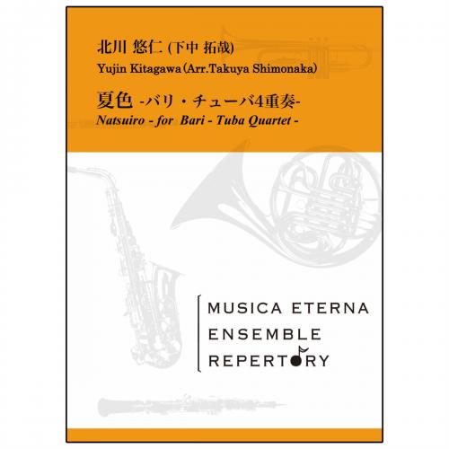 [アンサンブル]夏色-バリ・チューバ4重奏-