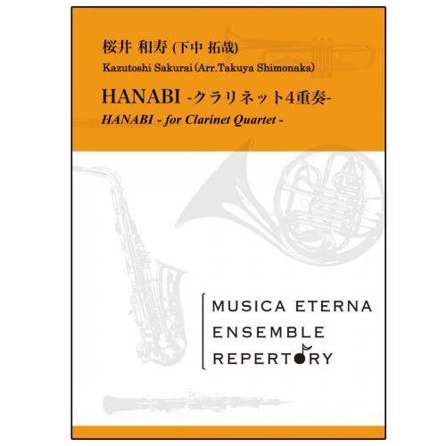 [アンサンブル]HANABI-クラリネット4重奏-