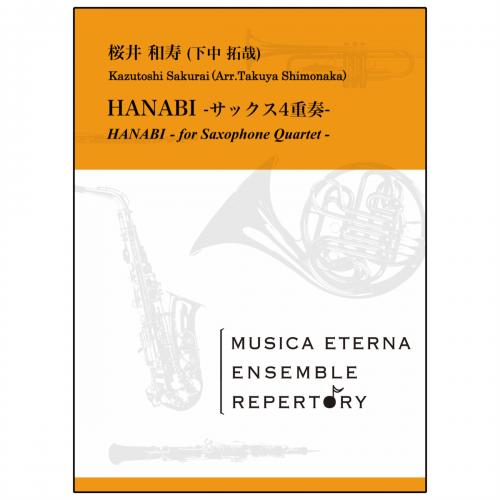 [アンサンブル]HANABI -サックス4重奏-
