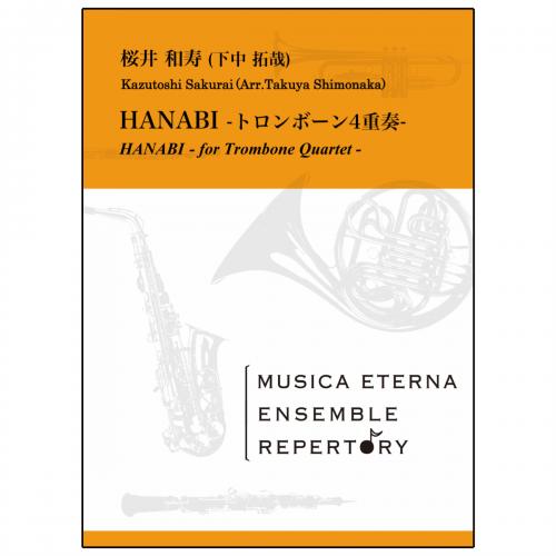 [アンサンブル]HANABI-トロンボーン4重奏-