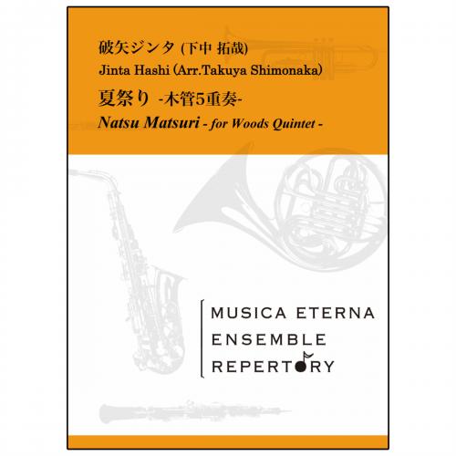 [アンサンブル]夏祭り-木管5重奏-