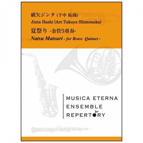 [アンサンブル]夏祭り-金管5重奏-
