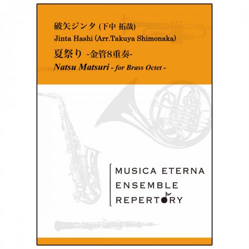 [アンサンブル]夏祭り-金管8重奏-