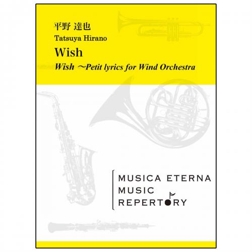 [吹奏楽]Wish -吹奏楽のための叙情的小品- image1