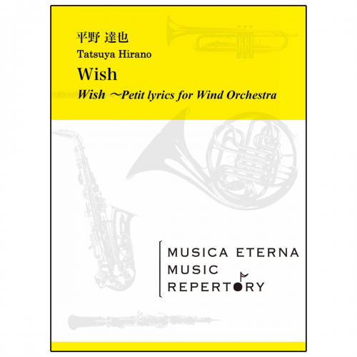 [吹奏楽]Wish -吹奏楽のための叙情的小品-