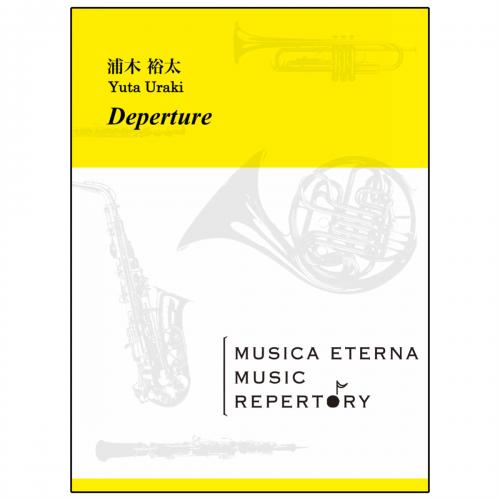[吹奏楽]Departure image1