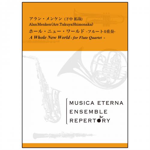[アンサンブル]ホール・ニュー・ワールド -フルート4重奏-