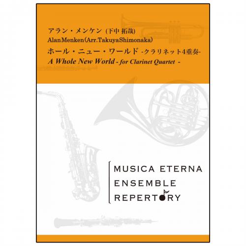[アンサンブル]ホール・ニュー・ワールド -クラリネット4重奏-