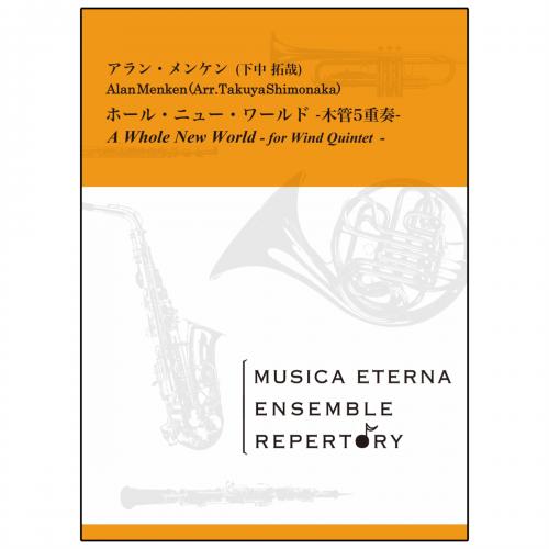 [アンサンブル]ホール・ニュー・ワールド -木管5重奏-