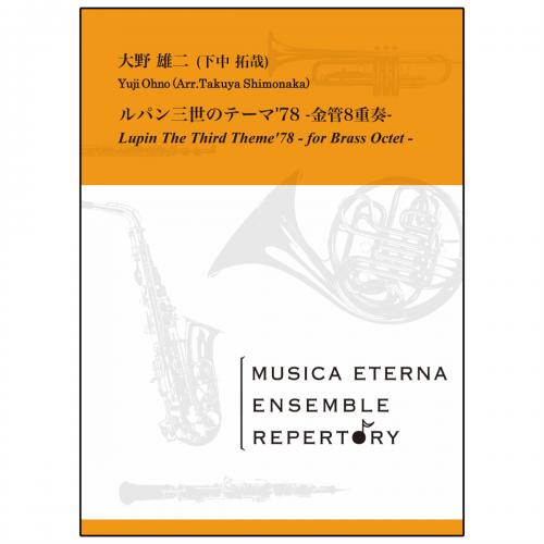 [アンサンブル]ルパン三世のテーマ'78 -金管8重奏-