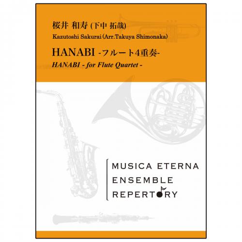 ダウンロード版_HANABI-フルート4重奏-[アンサンブル]
