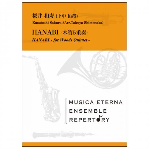 ダウンロード版_HANABI-木管5重奏-[アンサンブル]
