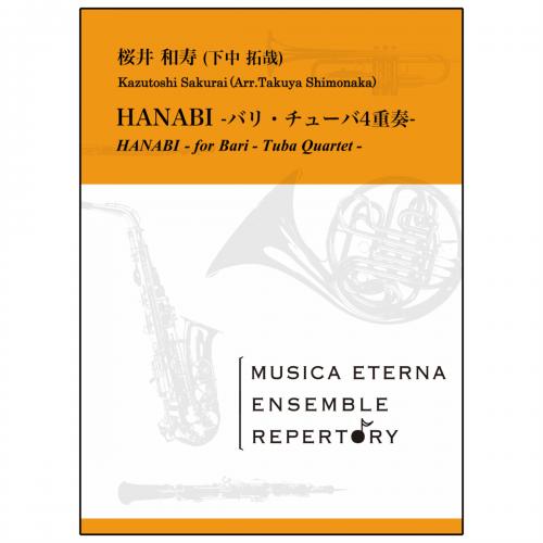 ダウンロード版_HANABI-バリ・チューバ4重奏-[アンサンブル]