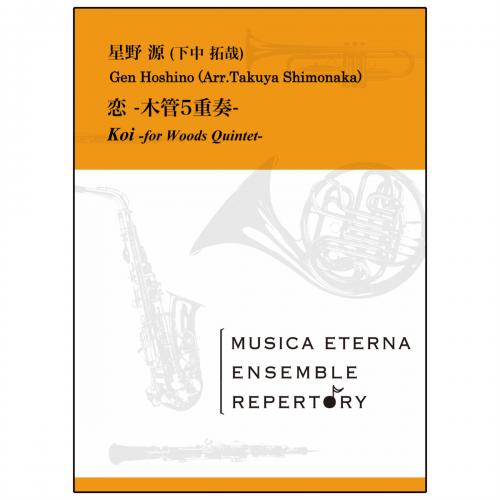 ダウンロード版_恋-木管5重奏-[アンサンブル]