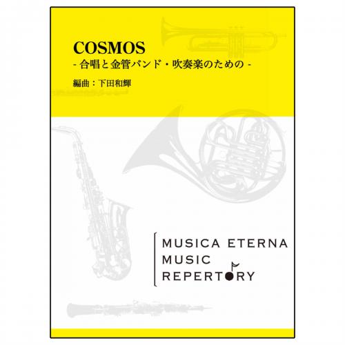 [金管バンド・吹奏楽]COSMOS -合唱と金管バンド・吹奏楽のための-