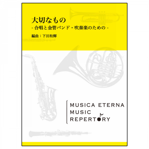 [金管バンド・吹奏楽]大切なもの -合唱と金管バンド・吹奏楽のための-