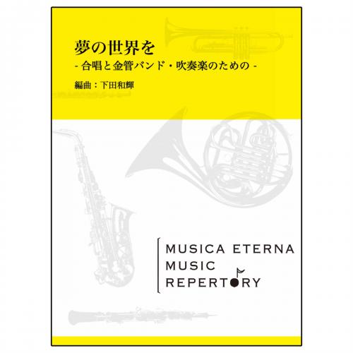 [金管バンド・吹奏楽]夢の世界を -合唱と金管バンド・吹奏楽のための-