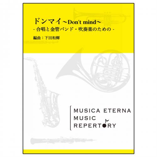 [金管バンド・吹奏楽]ドンマイ ~Don't mind~ -合唱と金管バンド・吹奏楽のための-