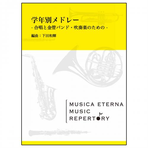[金管バンド・吹奏楽]学年別メドレー -合唱と金管バンド・吹奏楽のための-