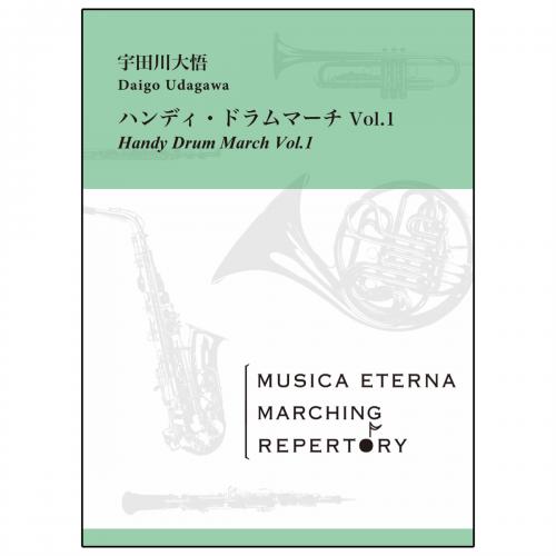 [マーチング・パーカッション]Handy Drum March Vol.1 image1
