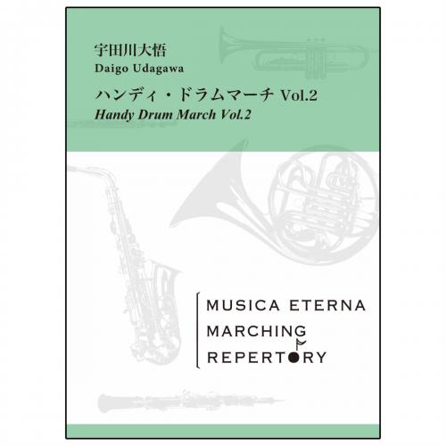 [マーチング・パーカッション]Handy Drum March Vol.2 image1