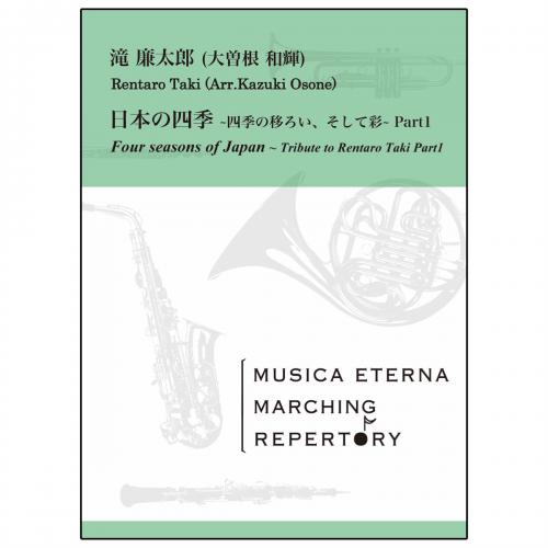ダウンロード版_日本の四季 ~四季の移ろい、そして彩~ Part1[マーチング] image1