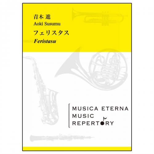 [吹奏楽]フェリスタス