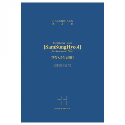 [吹奏楽]「サムソンヒョル」~ 美しき島に伝わる伝説 -大編成版-