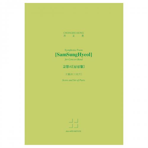 [吹奏楽]「サムソンヒョル」~ 美しき島に伝わる伝説 -中編成版-