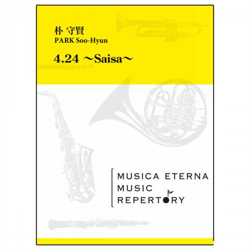 [吹奏楽]4.24 ~Saisa~