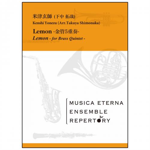 ダウンロード版_Lemon -金管5重奏-[アンサンブル]