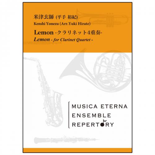 ダウンロード版_Lemon -クラリネット4重奏-[アンサンブル]