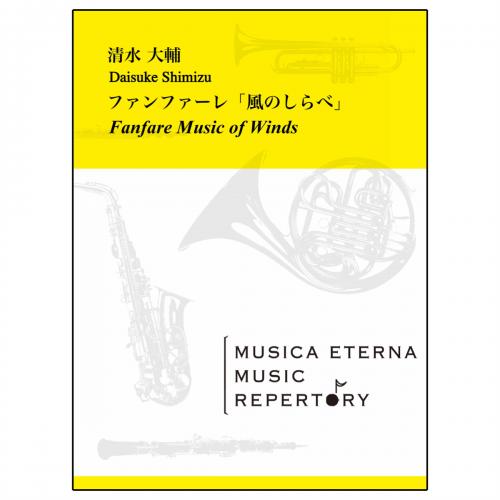 [吹奏楽]ファンファーレ「風のしらべ」