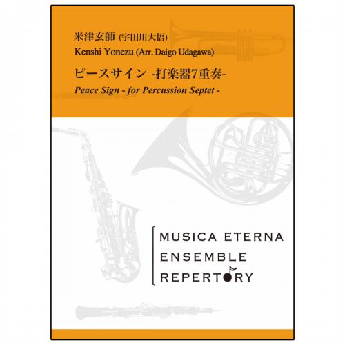 [アンサンブル]ピースサイン -打楽器7重奏-