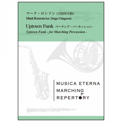 [マーチング・パーカッション]Uptown Funk