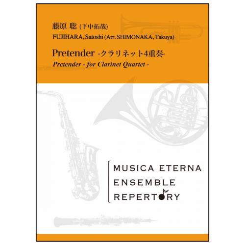 [アンサンブル]Pretender -クラリネット4重奏-