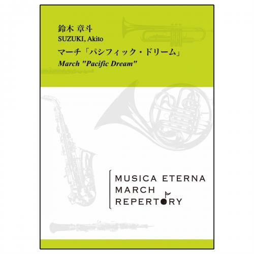 [吹奏楽]マーチ「パシフィック・ドリーム」