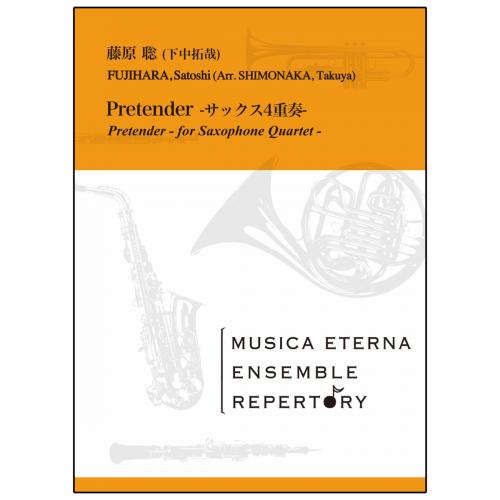 [アンサンブル]Pretender -サックス4重奏-