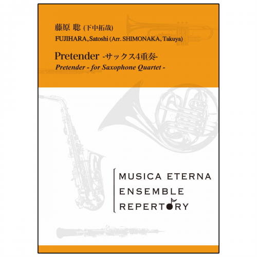 ダウンロード版_Pretender -サックス4重奏-[アンサンブル]