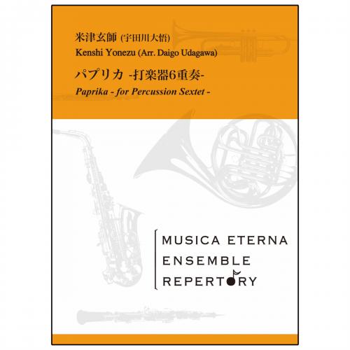 [アンサンブル]パプリカ -打楽器6重奏-