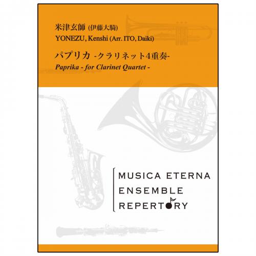 [アンサンブル]パプリカ -クラリネット4重奏-