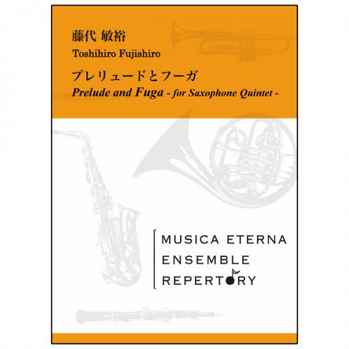 [アンサンブル]プレリュードとフーガ -サックス5重奏-