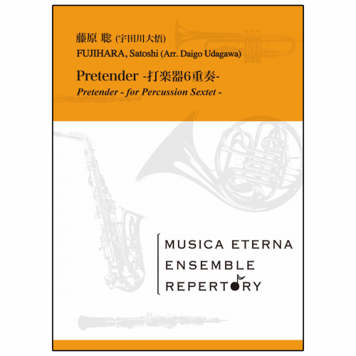 [アンサンブル]Pretender -打楽器6重奏-