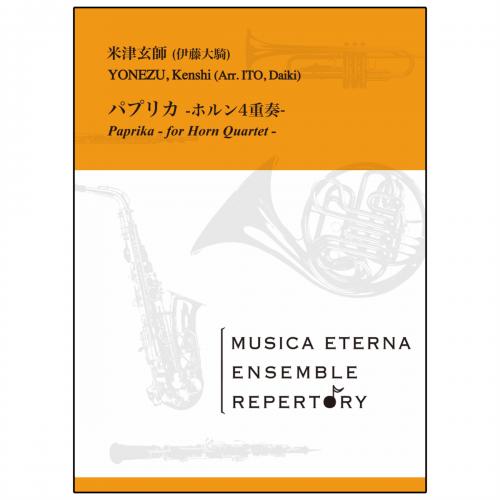 [アンサンブル]パプリカ -ホルン4重奏-