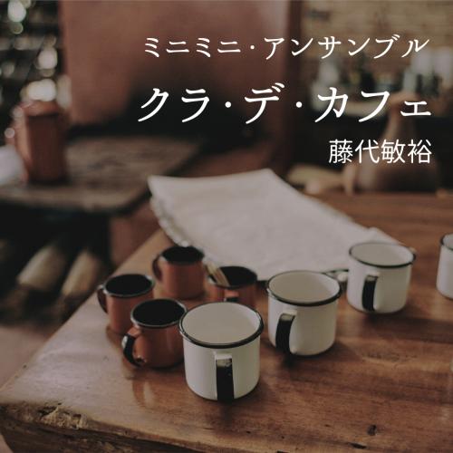 【ミニミニ・アンサンブル】 クラ・デ・カフェ -�. ロイヤルミルクティ-
