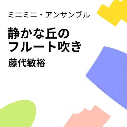 【ミニミニ・アンサンブル】 静かな丘のフルート吹き -�. 富士山-